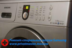 Ремонт стиральных машин Samsung (Самсунг)